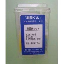他の写真1: 35 芳香剤キット