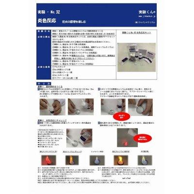 画像4: 67 塩化カリウム 炎色反応 青白い炎 花火 定番 体験 レシピ公開